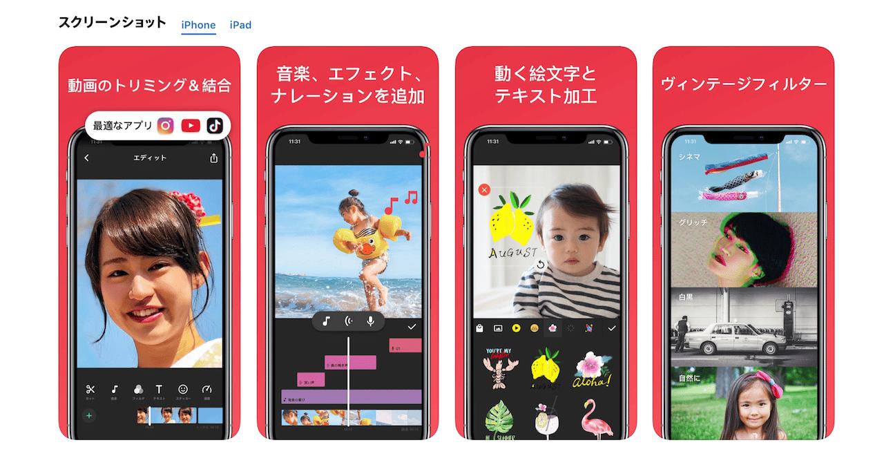 おすすめアプリ2:InShot