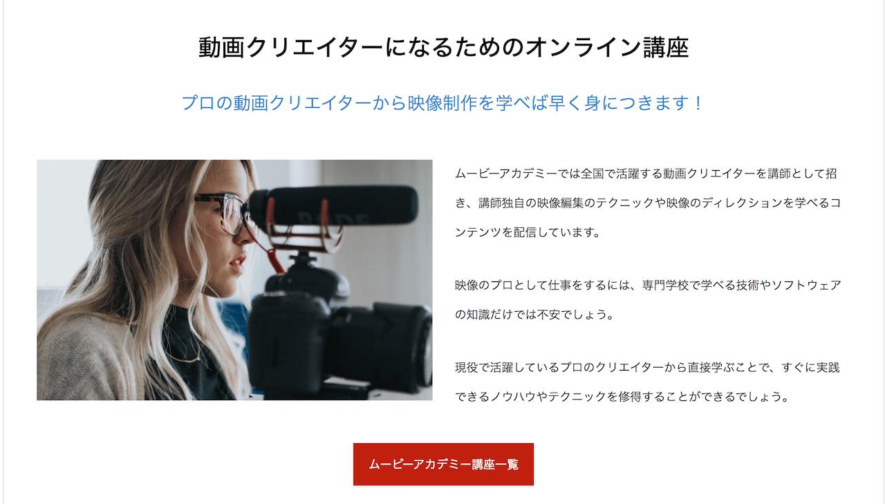 MOVIE ACADEMYのホームページ
