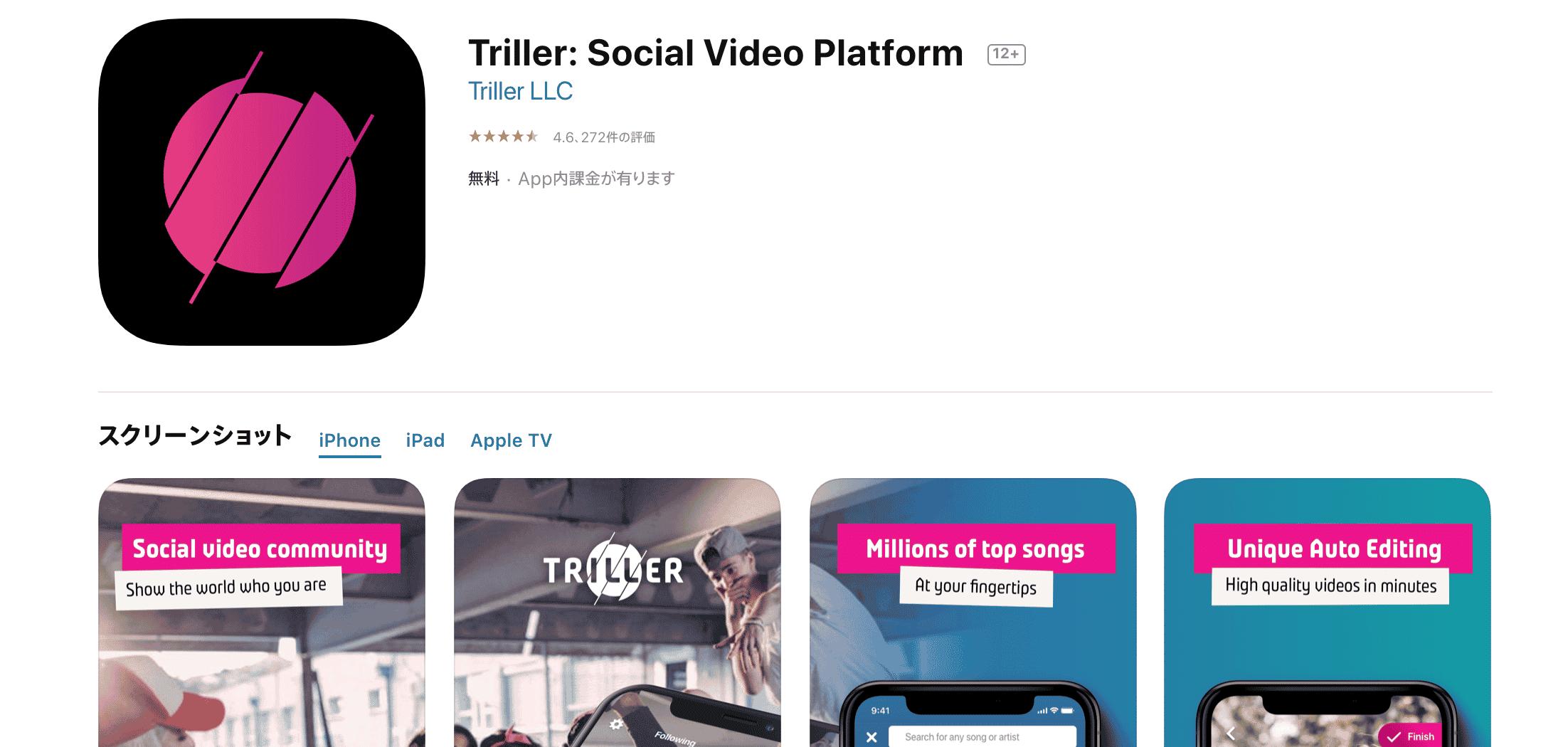 ミュージックビデオのような動画に編集!「Triller」