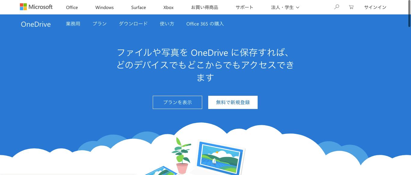 オススメの動画クラウド4:OneDrive