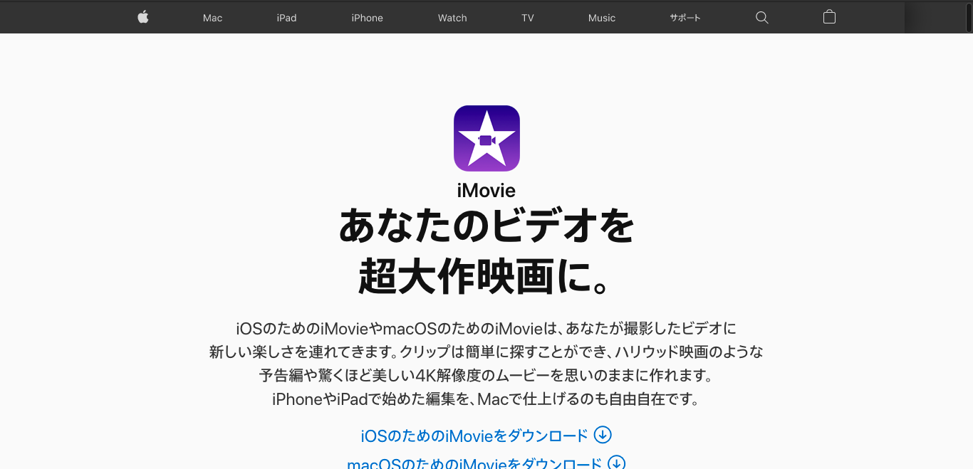 MP4おすすめ編集ソフト3: iMovie