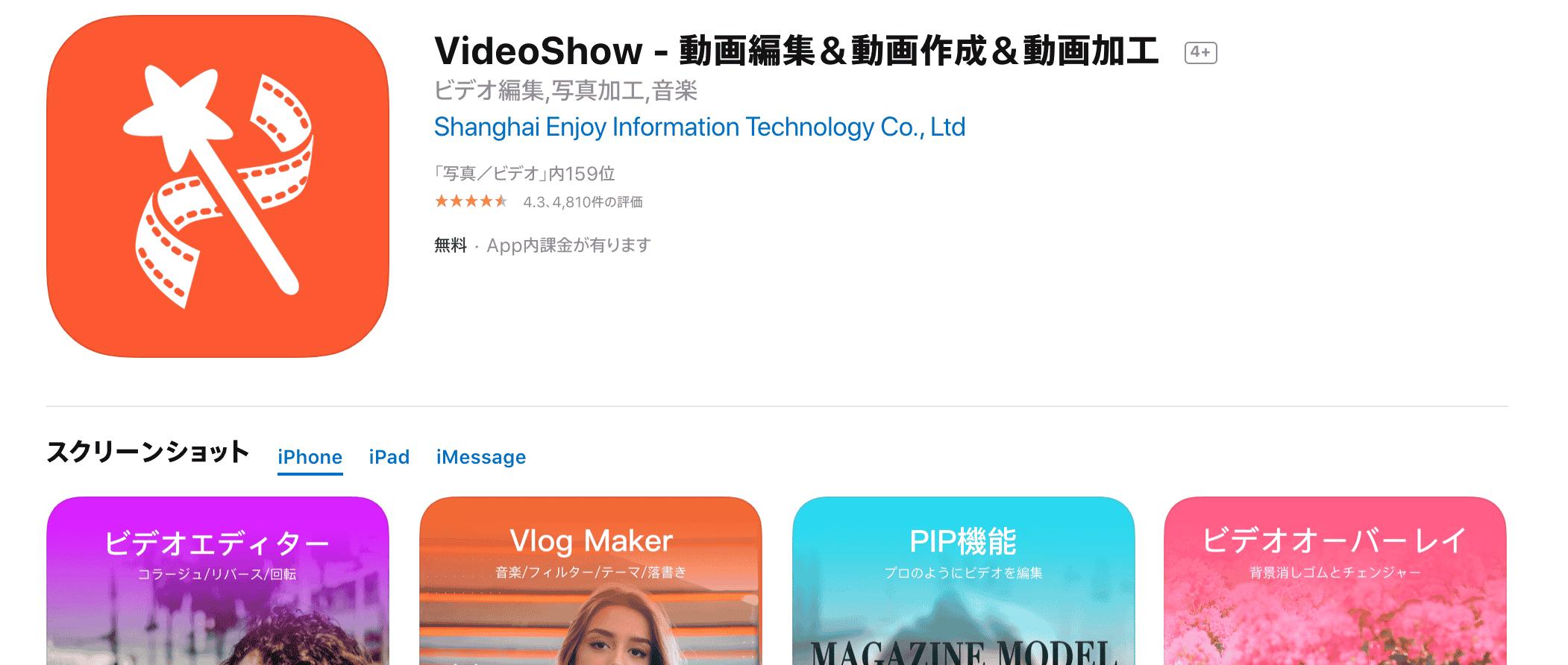iPhoneで動画が編集できる人気アプリ④「VideoShow」