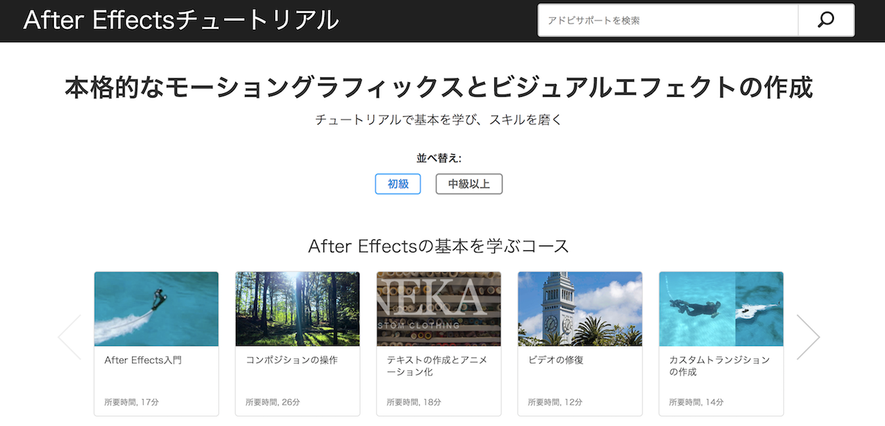 After Effectsチュートリアル