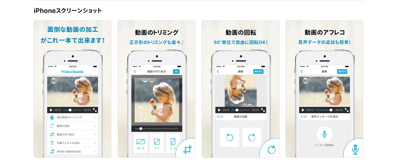 おすすめアプリ1:ビデオスミス