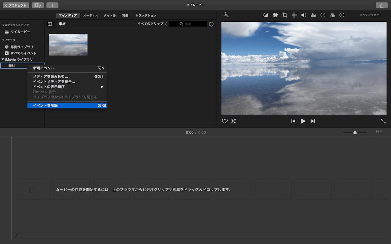 保存した素材を動画に使用する方法3