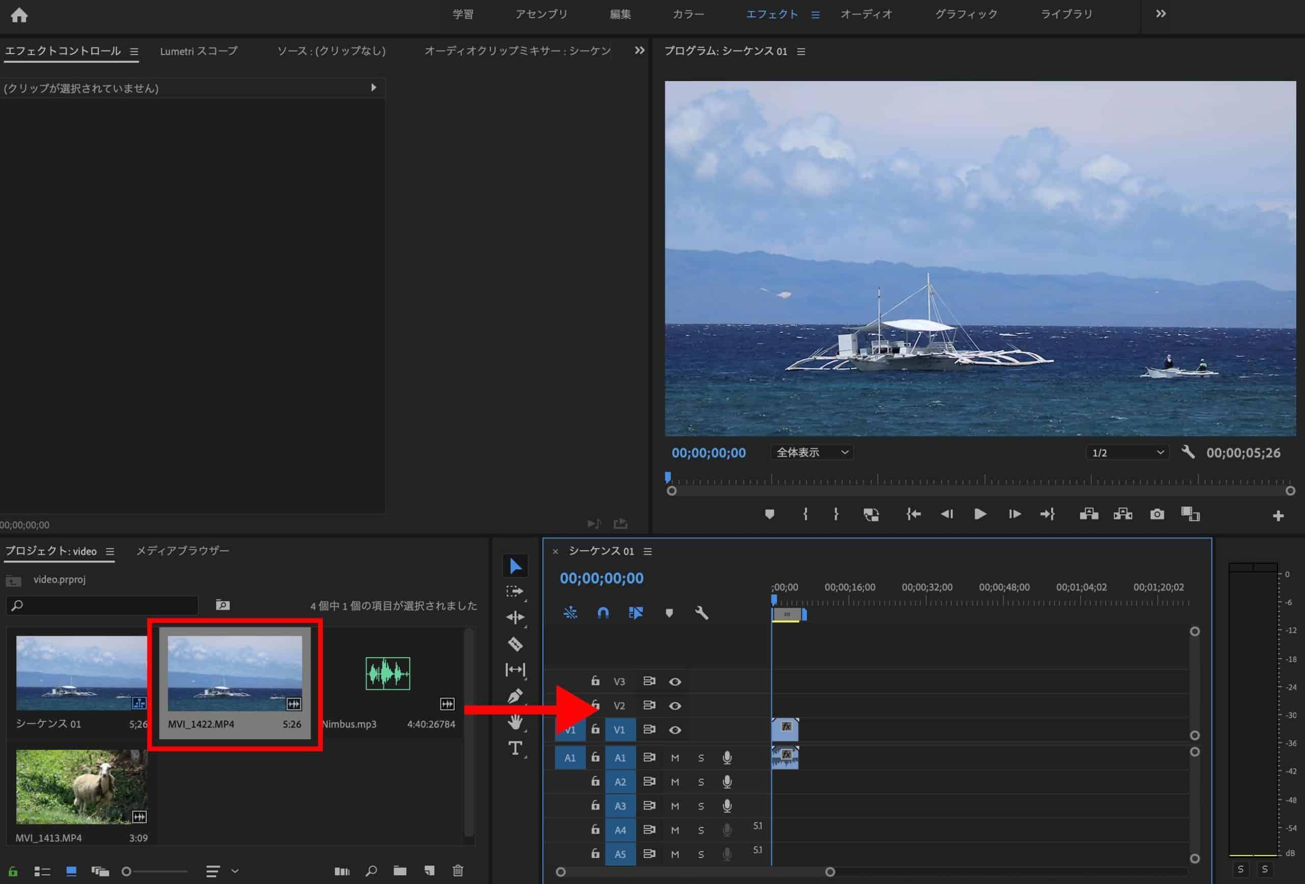 1.プロジェクトウインドウから最初に入れたい動画要素を選択し、そのままシーケンスウインドウの「V1」にドラッグして配置する