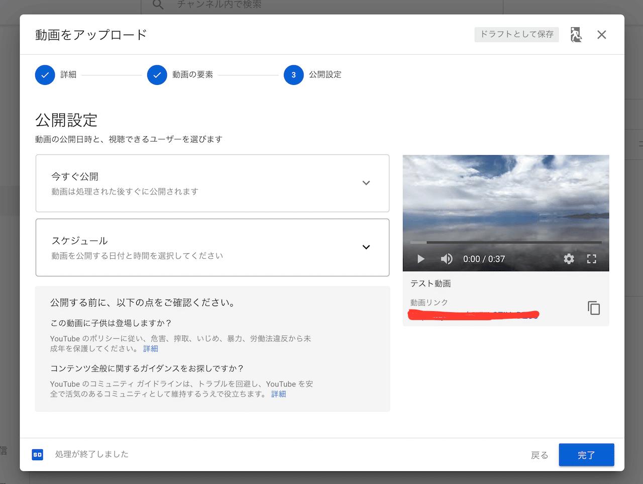 YouTubeに動画を投稿する方法