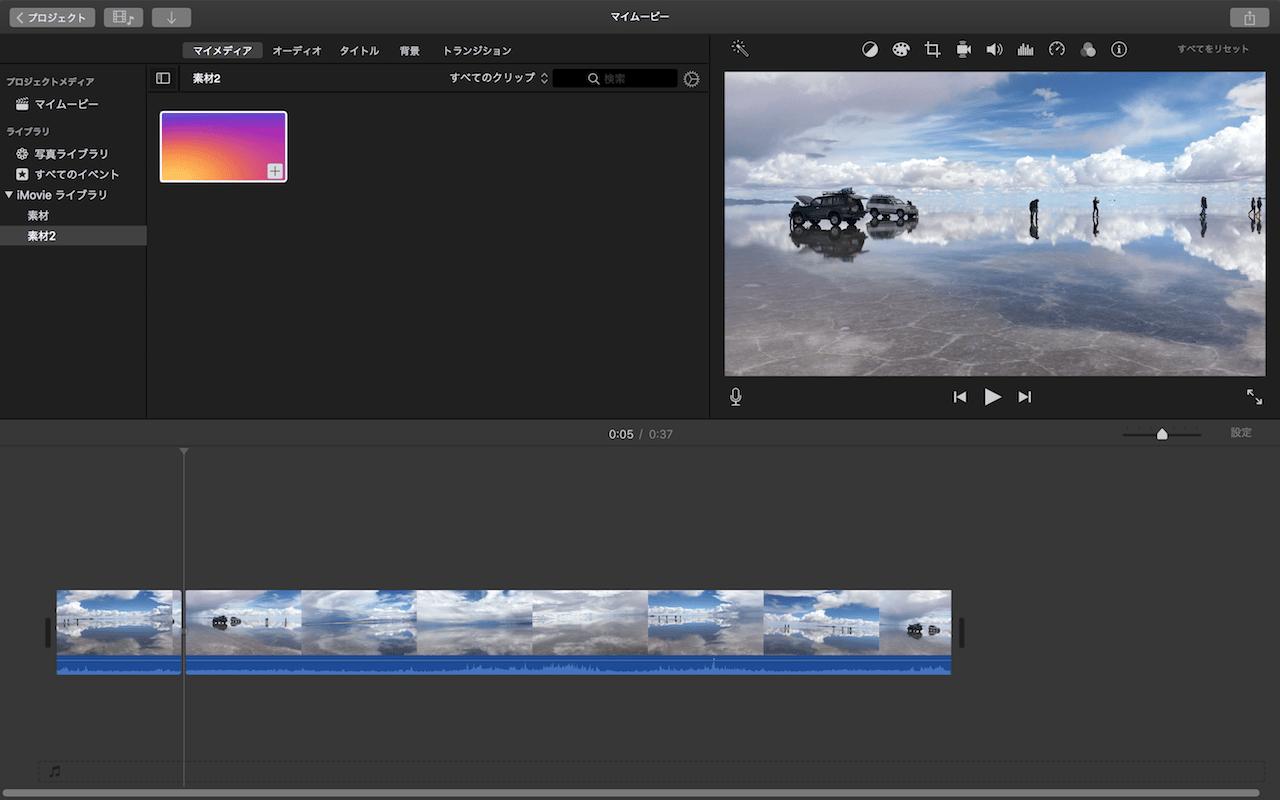 保存した素材を動画に使用する方法