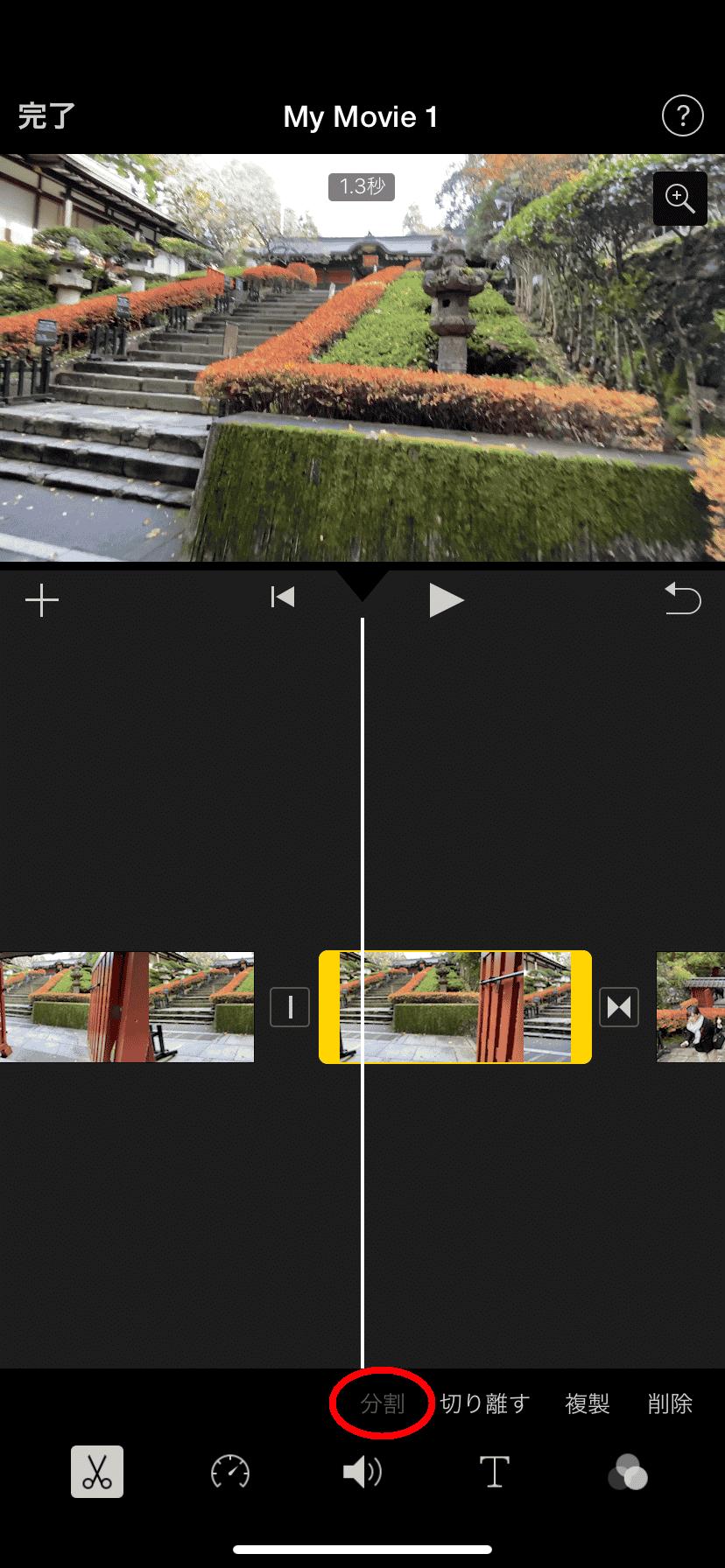 iMovieの基本操作④:動画の途中をカット