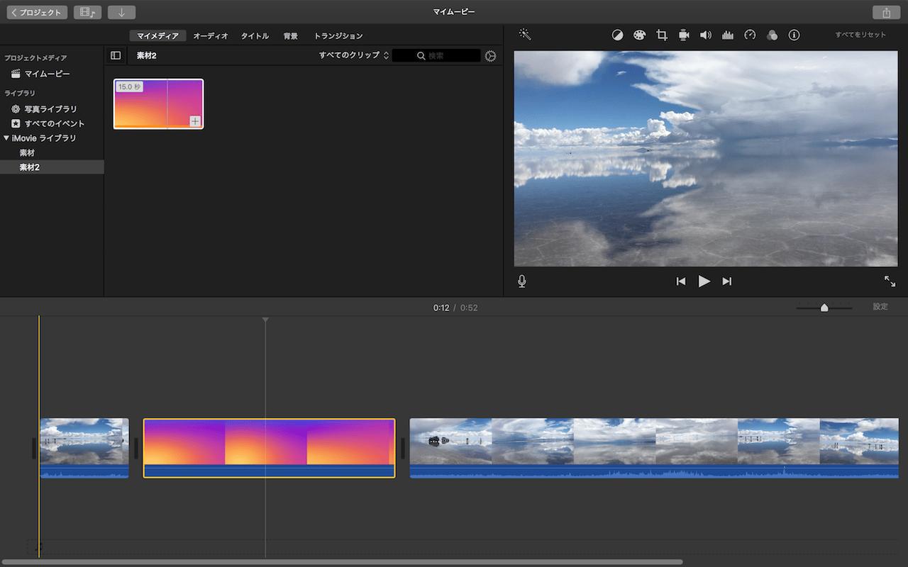 保存した素材を動画に使用する方法2
