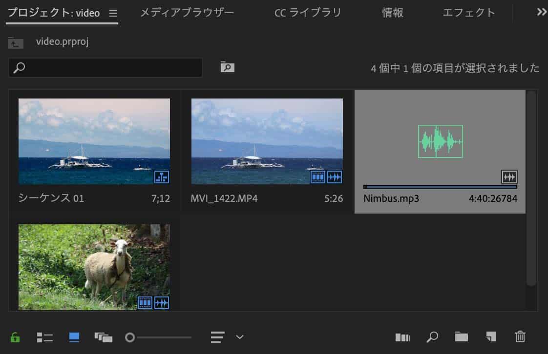 1.プロジェクトウインドウから、「プレミアプロの編集機能2:動画の素材を取り込む」で取り込んでおいた音楽要素を選択