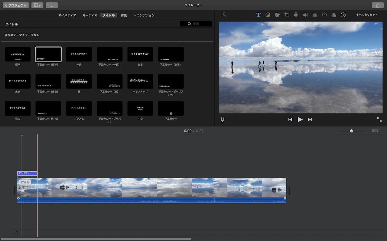 ステップ1:下部にある動画のタイムラインで字幕部分にカーソルを合わせる