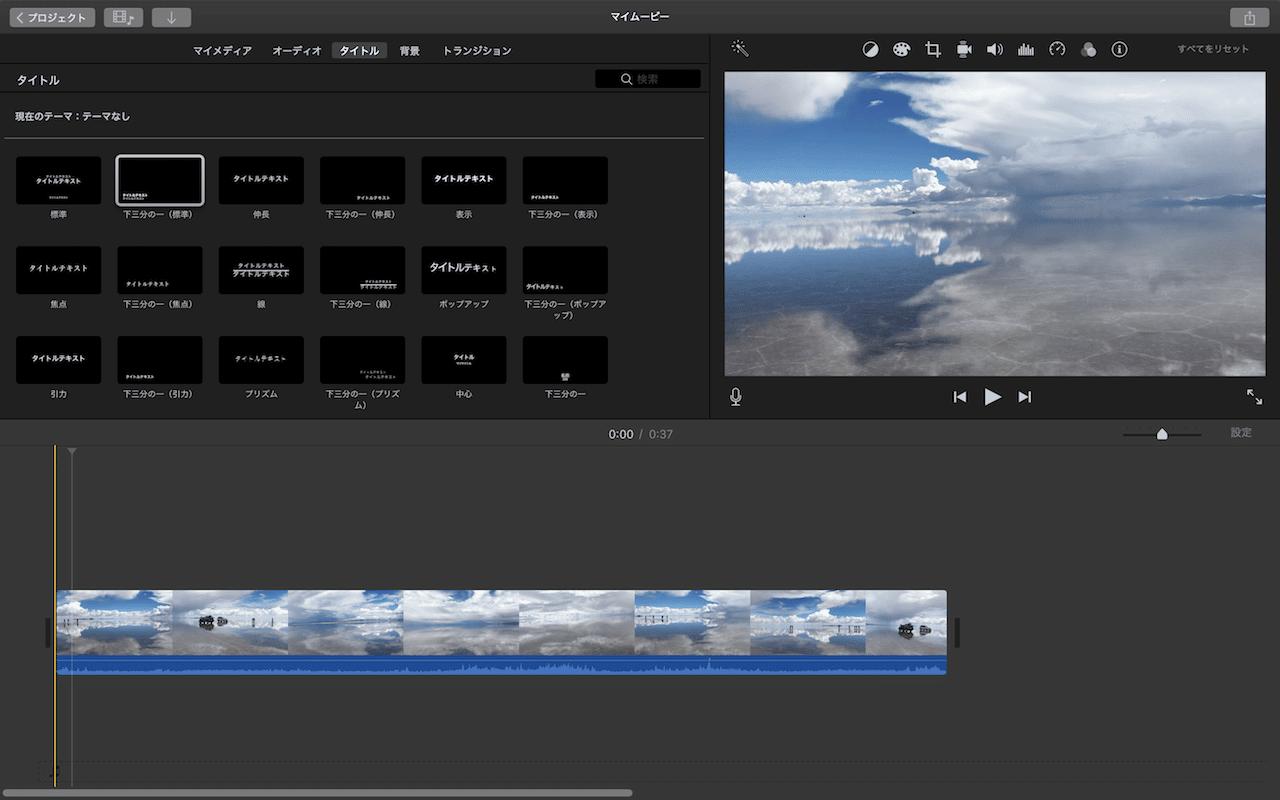 ステップ3:動画を再生して消えていることを確認する