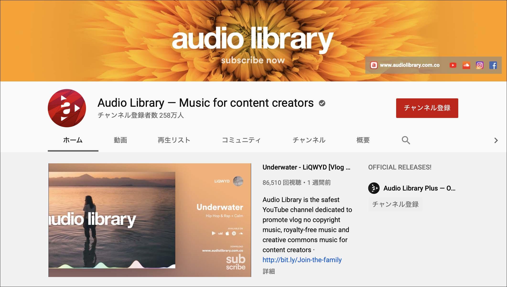 YouTubeで『no copyright music』を検索