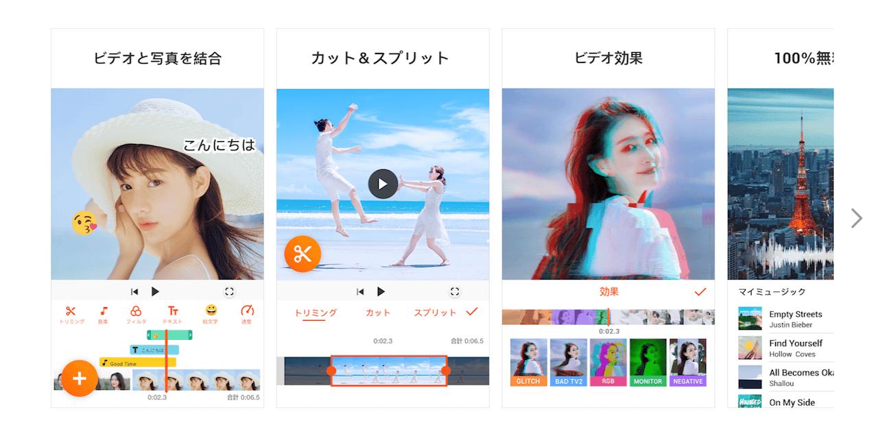 おすすめアプリ3:Youcut