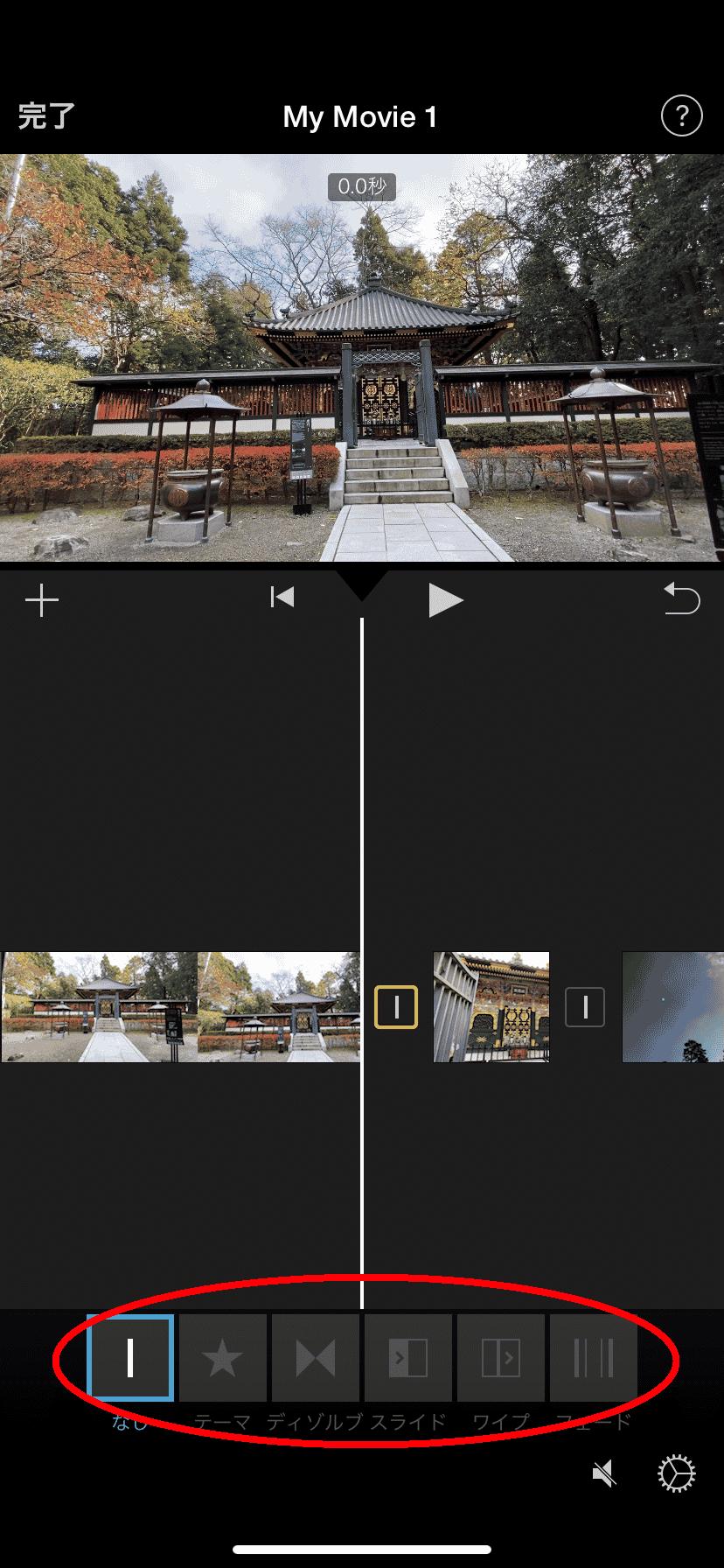 iMovieの基本操作⑤:動画のつなぎ目を編集