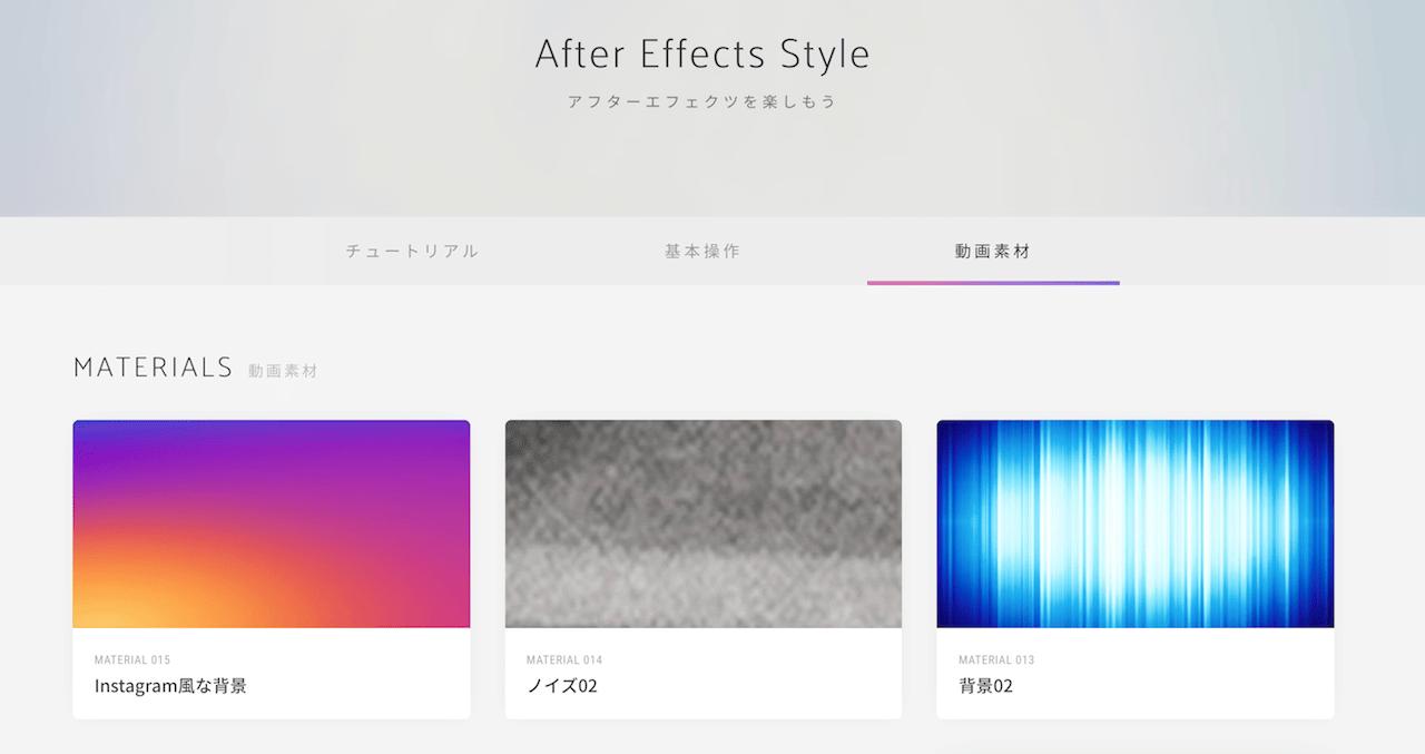 おすすめ1:After Effects Style