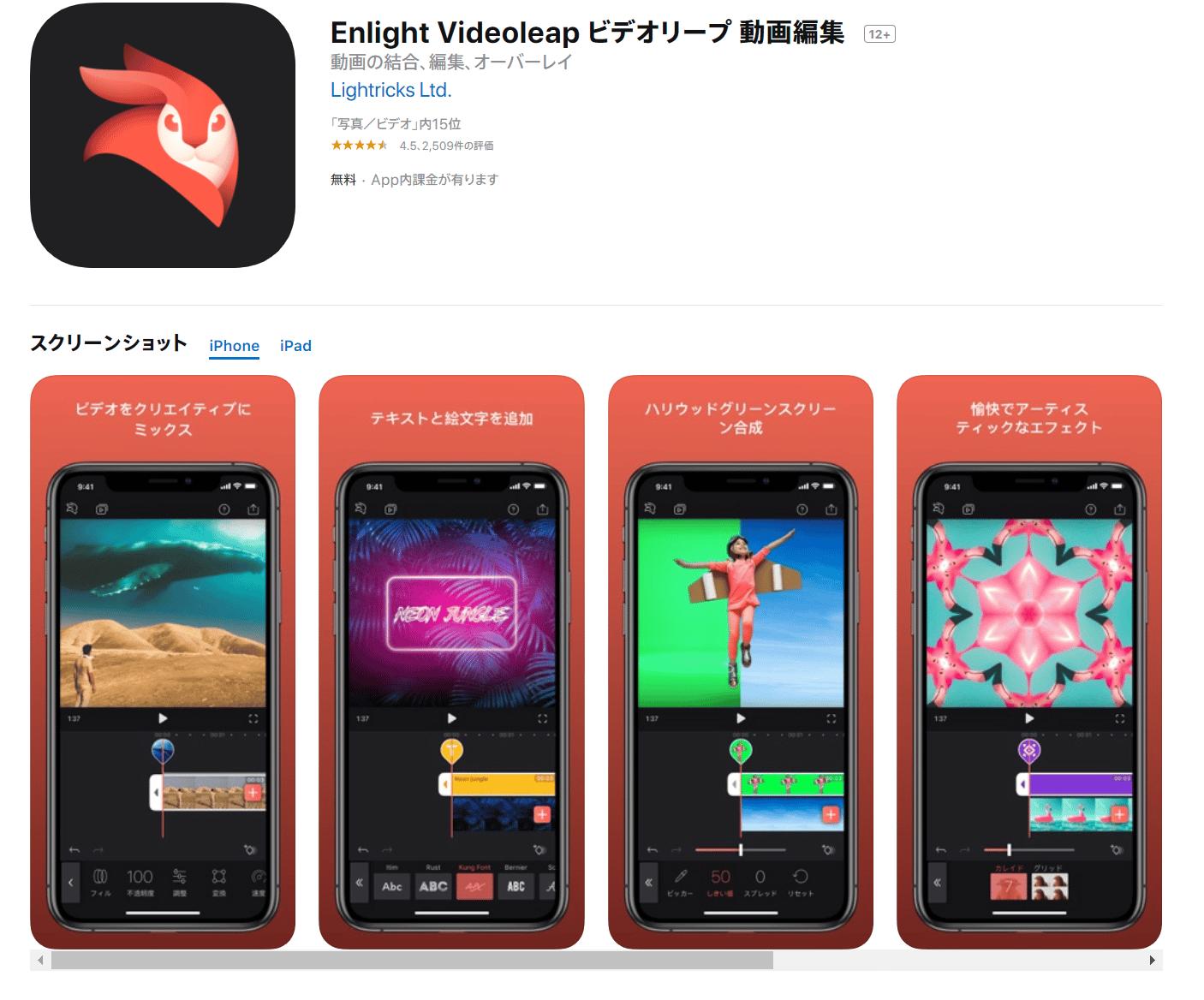 おすすめ動画編集アプリ8位:Enlight Videoleap