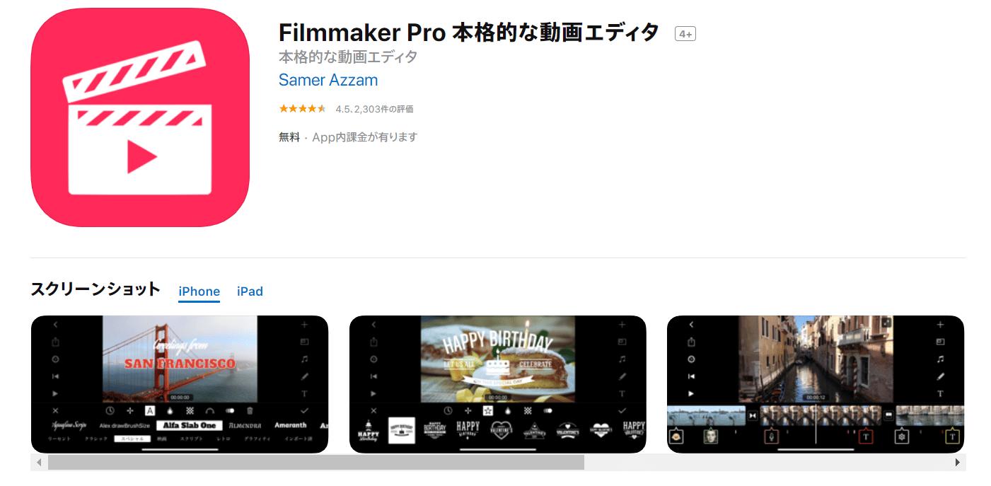 おすすめ動画編集アプリ10位:Filmmaker Pro