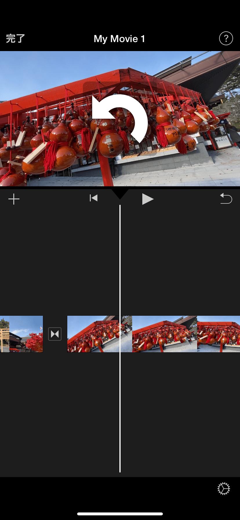 iMovieの基本操作②:動画の向きを回転
