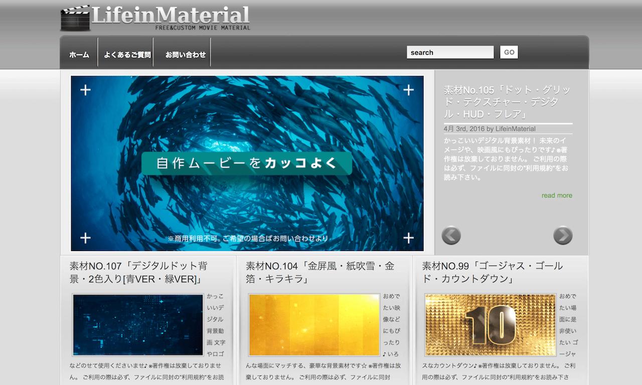 おすすめ3:Life in Material