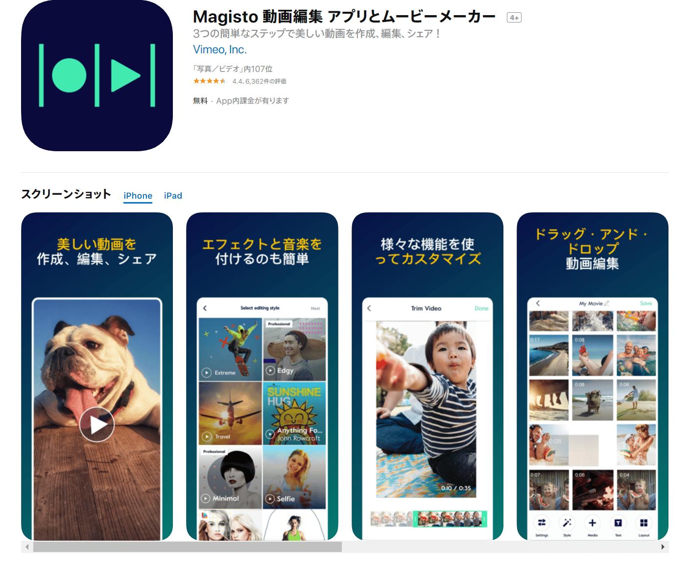 おすすめ動画編集アプリ5位:Magisto