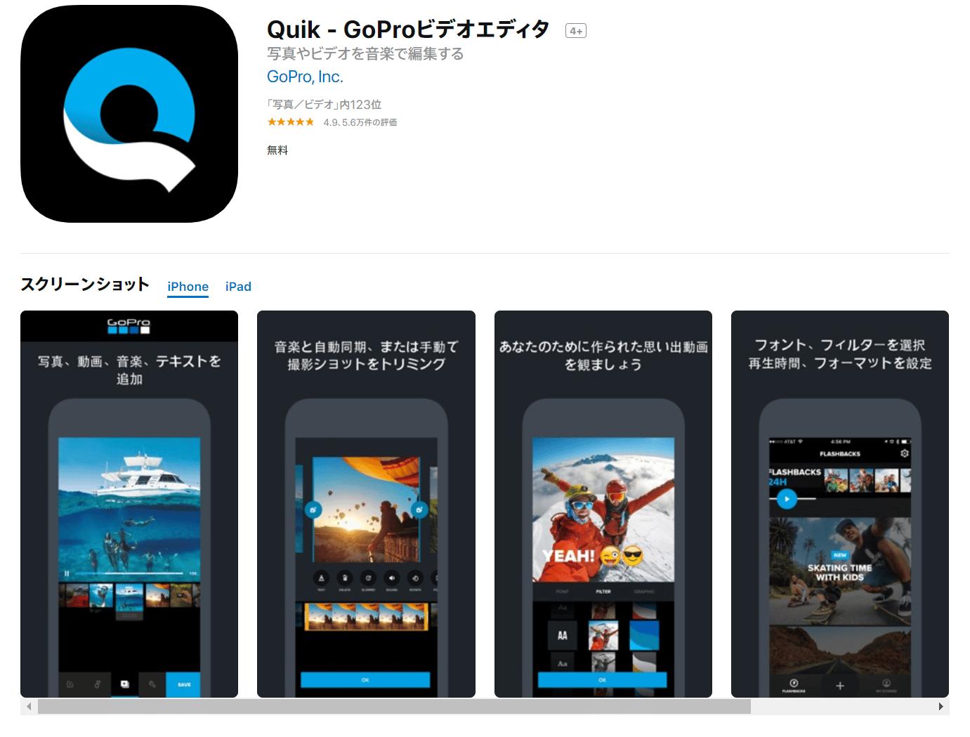 おすすめ動画編集アプリ2位:Quik