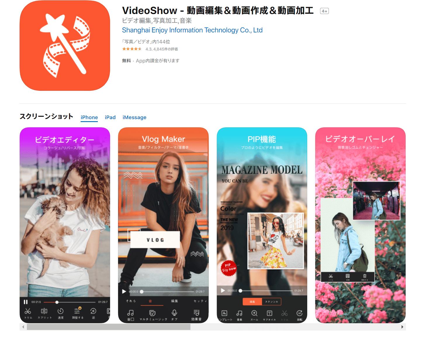 おすすめ動画編集アプリ7位:VideoShow