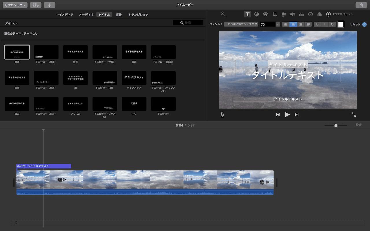 ステップ4:選んだフォントを下にある動画の挿入したい箇所にドラッグする