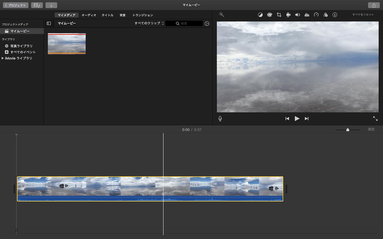 imovie ステップ2:動画のトリミングしたい場所まで白い枠線を移動させる