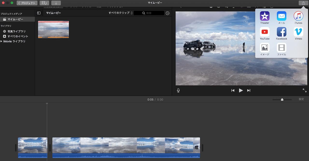トリミングなど編集して完成した動画は、imovieからシェアできる