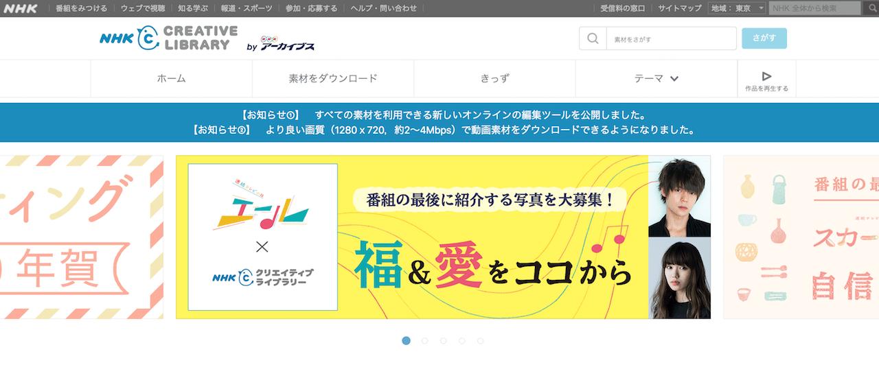 おすすめ1:NHKクリエイティブライブラリー
