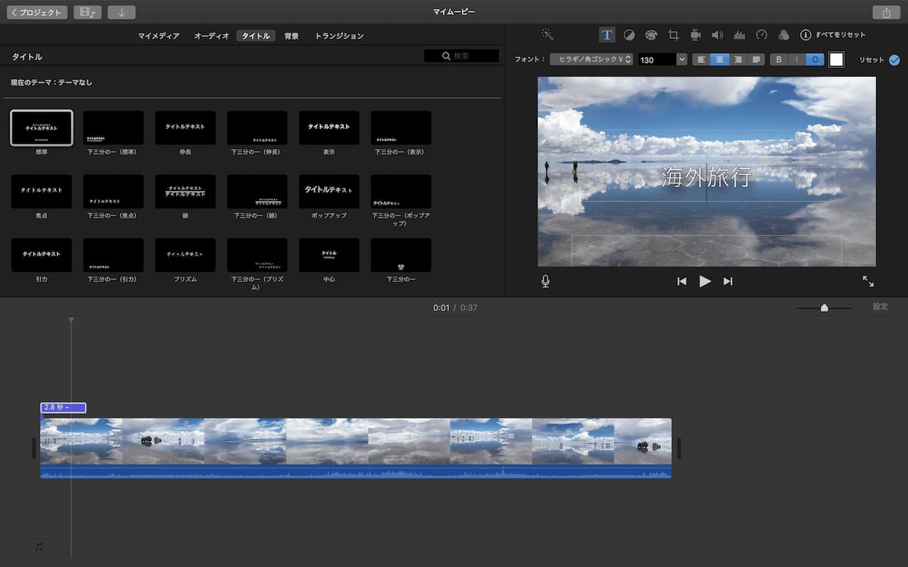 imovieで字幕(テロップ)機能4:枠線の追加