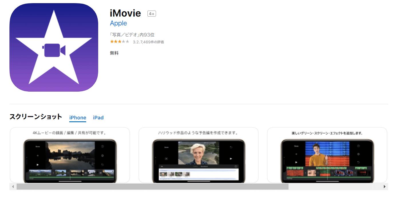 おすすめ動画編集アプリ4位:iMovie