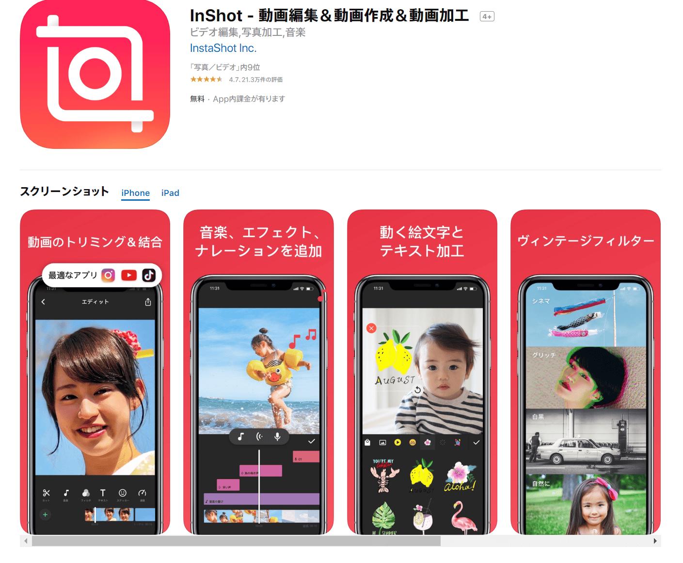 おすすめ動画編集アプリ1位:InShot