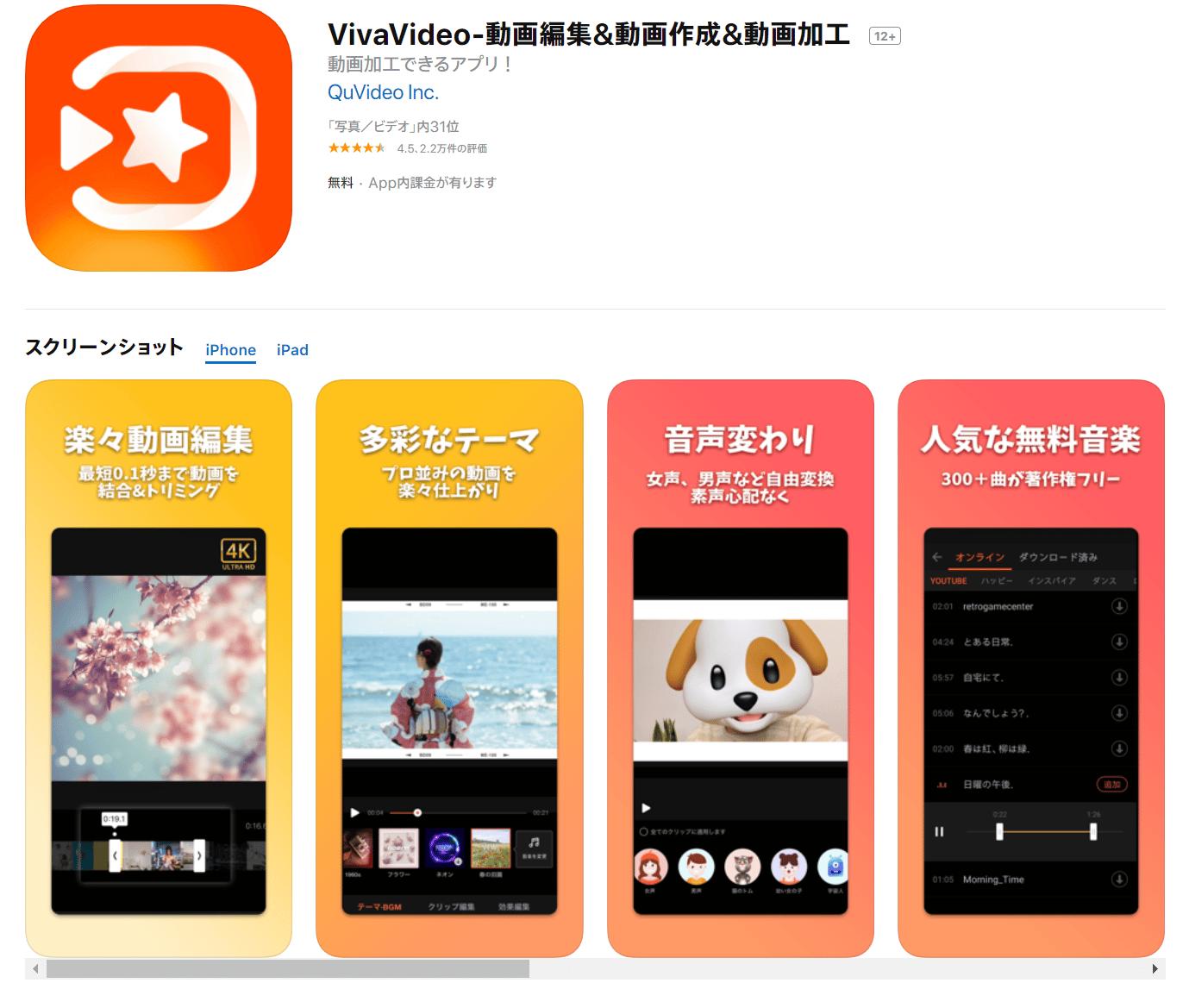 おすすめ動画編集アプリ3位:VivaVideo