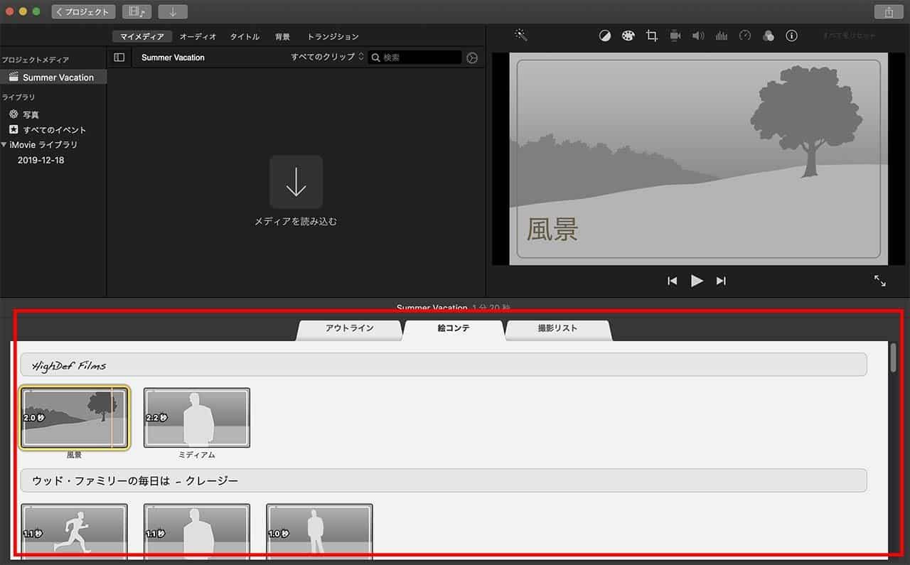 4.「絵コンテ」のタブを開き必要な動画素材を確認・用意する