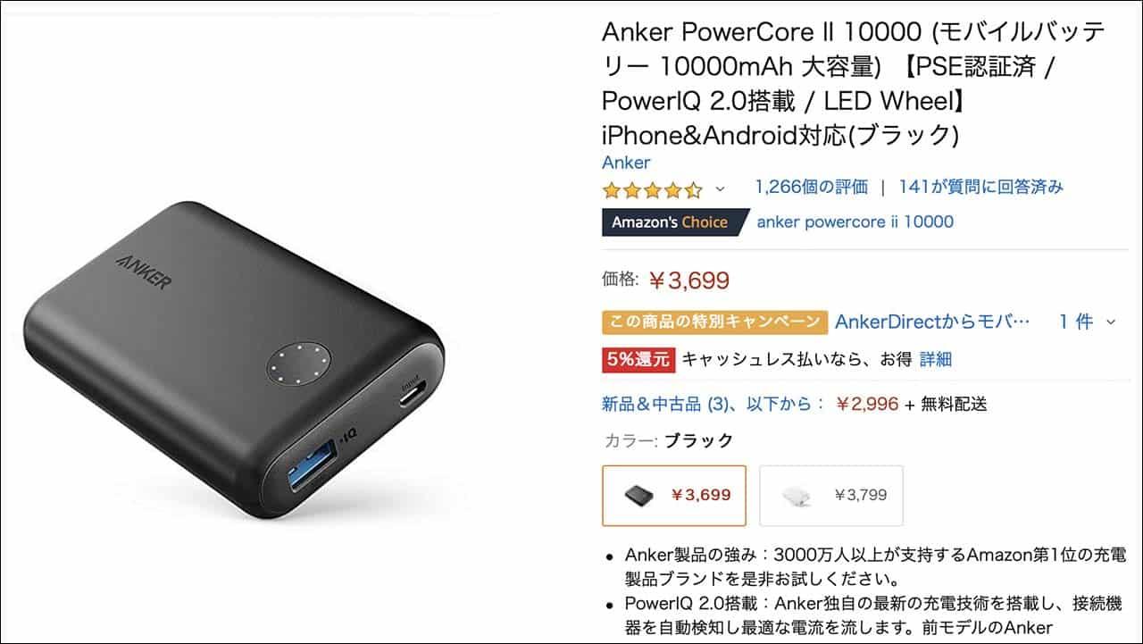 Ankerモバイルバッテリー10000mAh(Amazon)