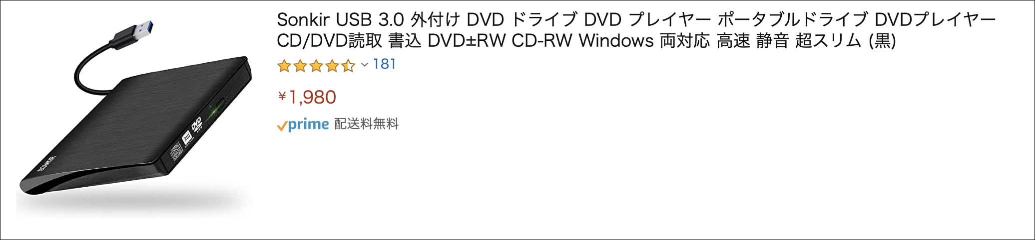 Sonkir外付けDVDドライブ(Amazon)