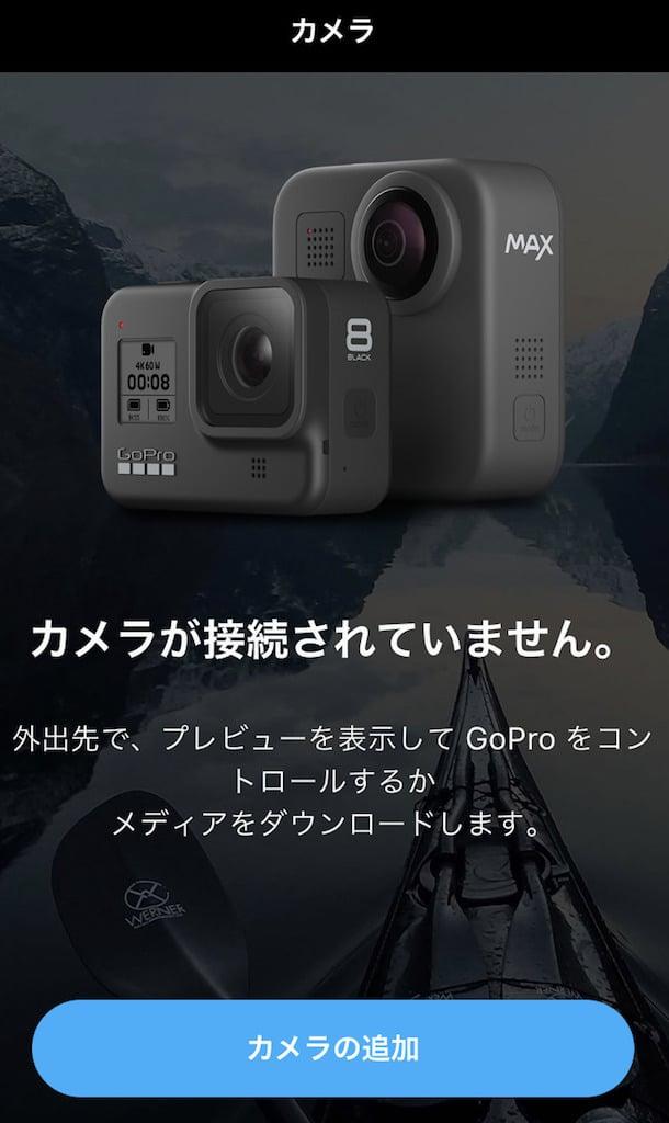 アプリをカメラと接続する