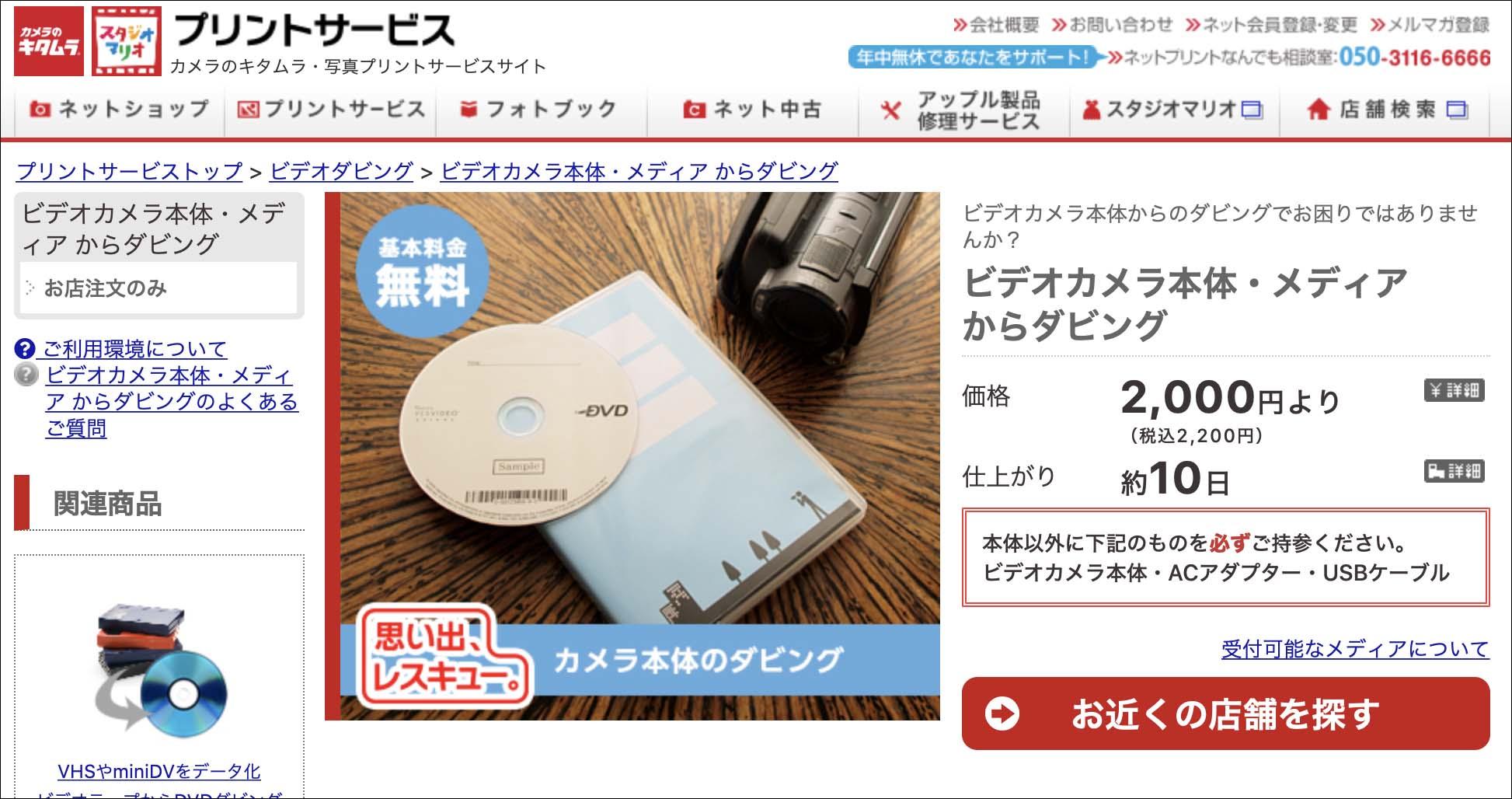 ビデオカメラ本体・メディアからダビング(カメラのキタムラ)