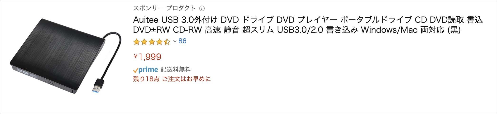 Auitee外付けDVDドライブ(Amazon)