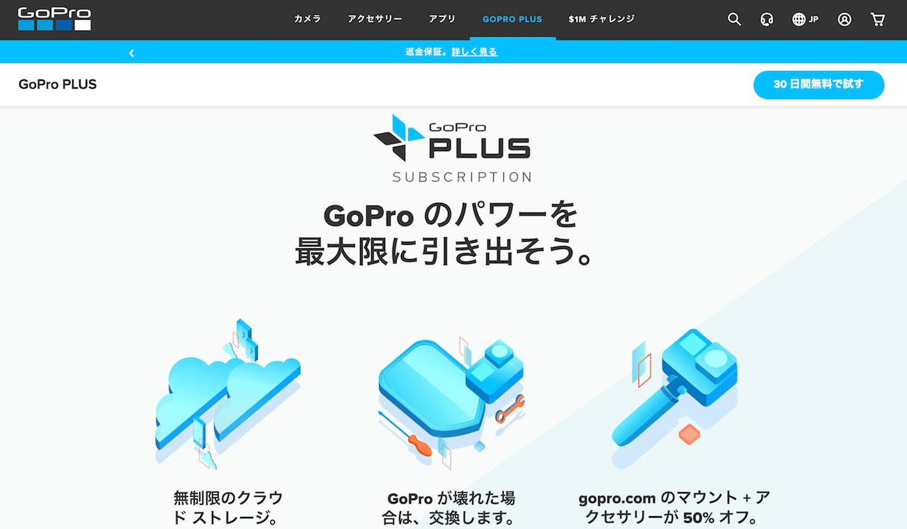 おすすめのアプリ1:GoPro Plus