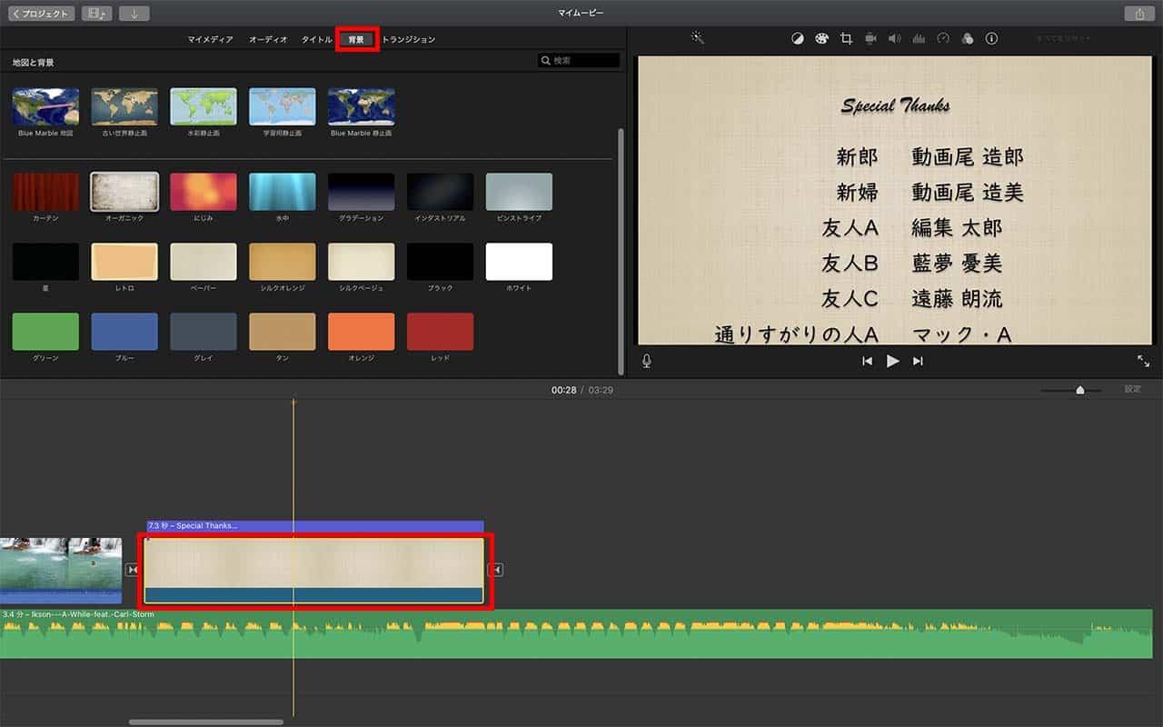 動画の内容に合わせていろいろな雰囲気が演出できます