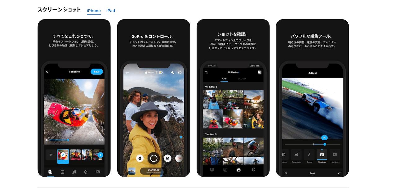 加工や編集ができるアプリ:専門の「GoPro」