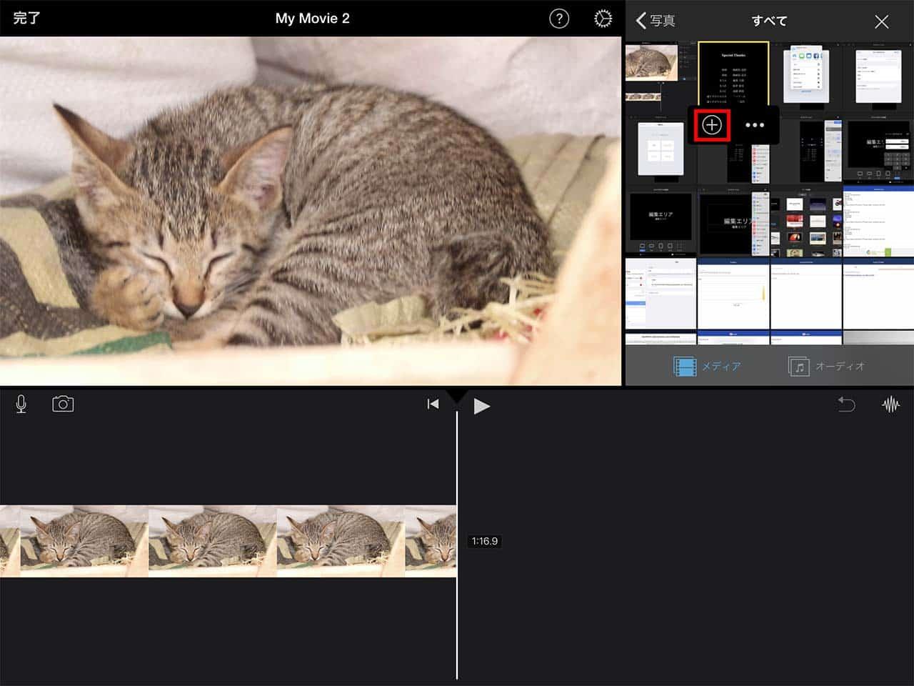 iMovieのプロジェクトを開き、右上の「メディア」から「写真」をタップ