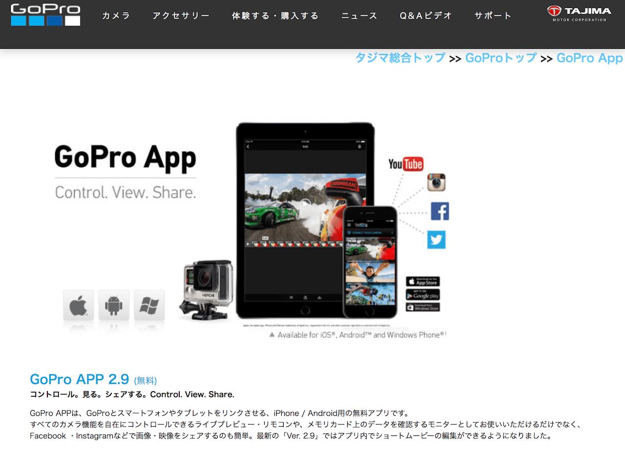 写真編集アプリ「GoPro」とは?機能や対応カメラを解説