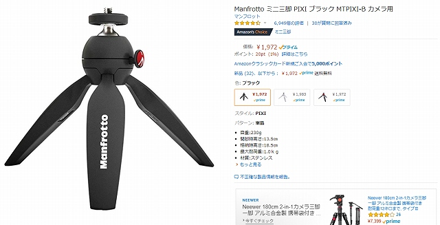 Manfrotto / PIXI