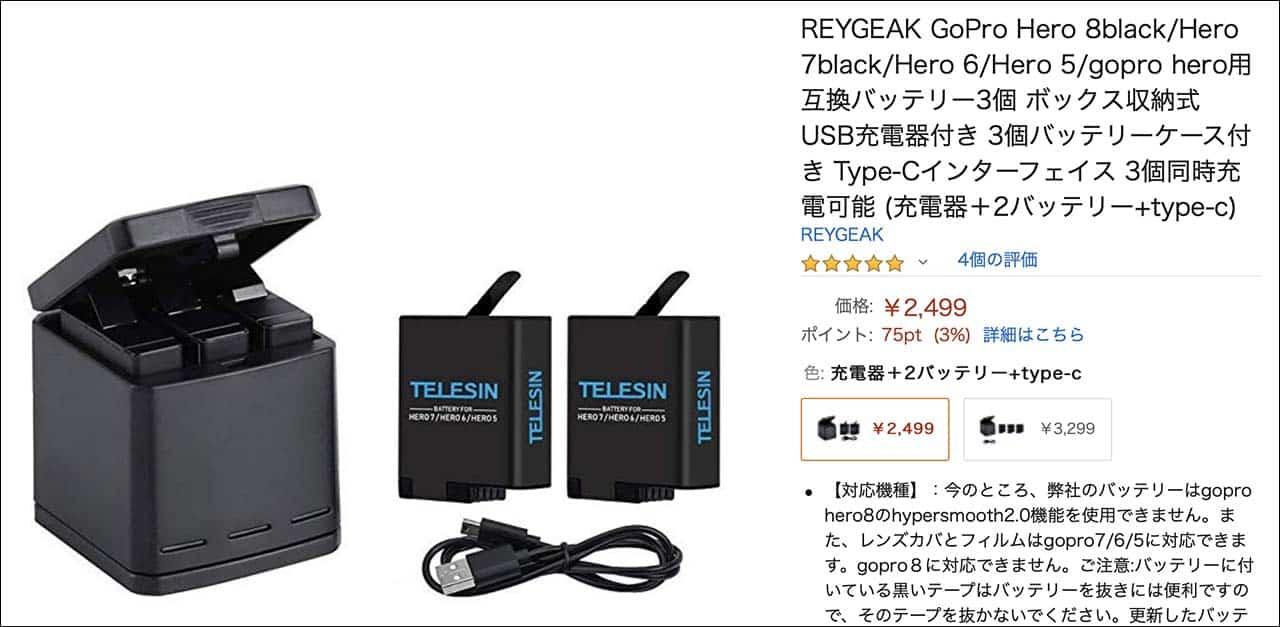 REYGEAK バッテリー2個+3個同時充電器+USBケーブル(Amazon)