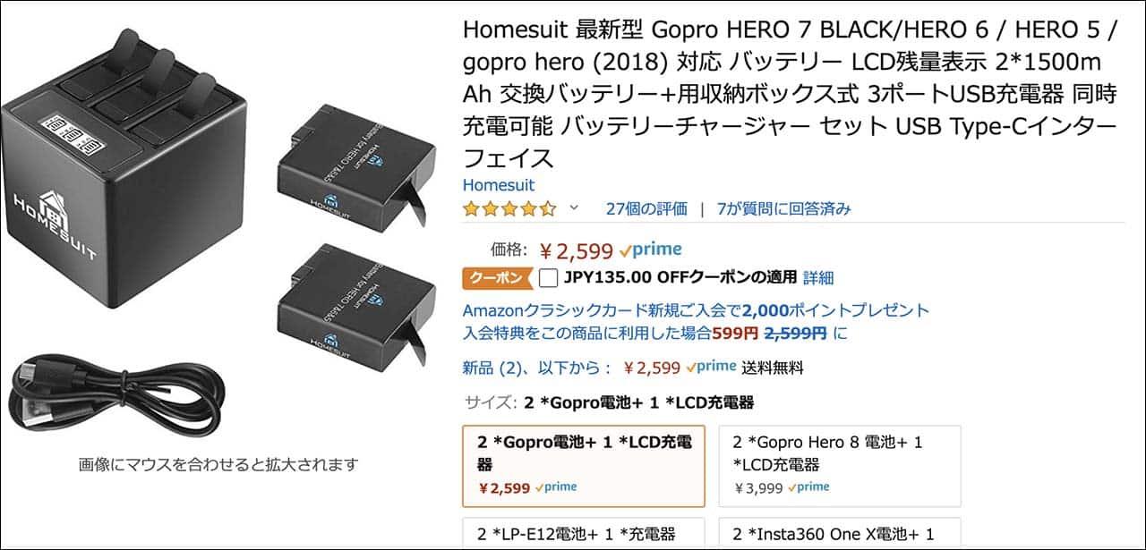 Homesuit Gopro対応バッテリー(Amazon)